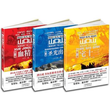 山口山<魔兽世界>同人小说系列 电子书