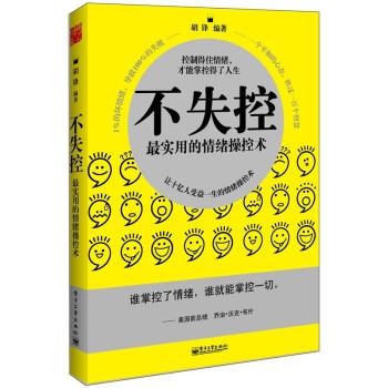 不失控:最实用的情绪操控术 PDF版