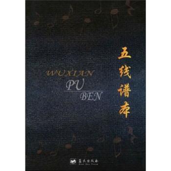 五线谱本 京东图书