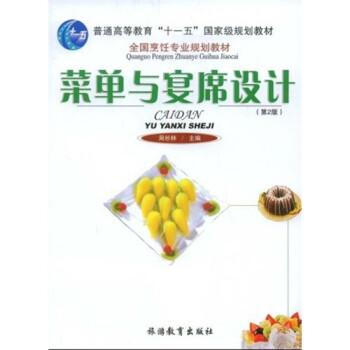 全国烹饪专业规划教材:菜单与宴席设计 电子书