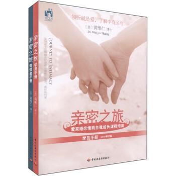 亲密之旅:爱家婚恋情商自我成长课程培训 PDF电子版