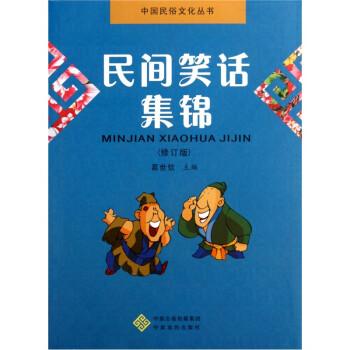 民间笑话集锦 下载