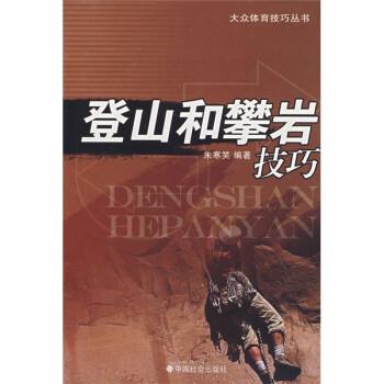 登山和攀岩?#35760;?PDF版