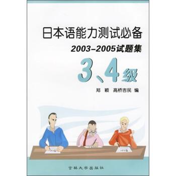 日本语能力测试必备:2003-2005试题集 PDF版