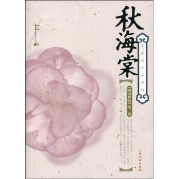 秋海棠 PDF版下载