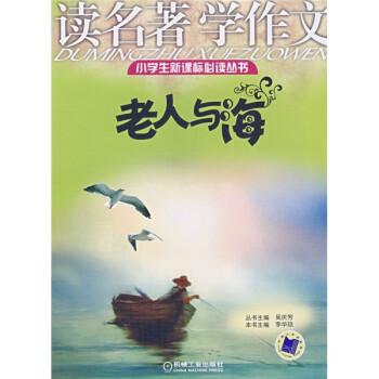 小学生新课标必读丛书·读名著学作文:老人与海 电子书下载