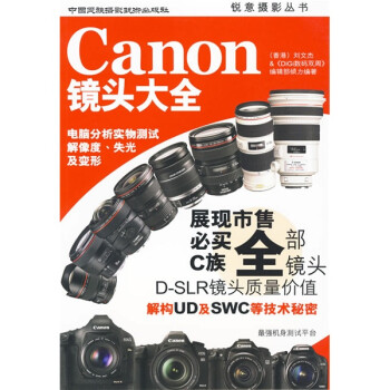 Canon镜头大全 电子版