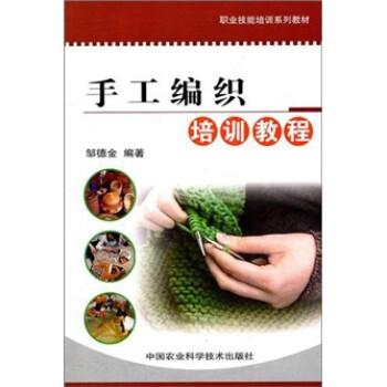 职业技能培训系列教材:手工编织培训教程 电子版