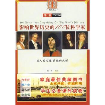 影响世界历史的100位科学家 PDF版下载
