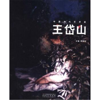 中国当代艺术家:王岱山 电子版