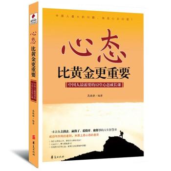 心态比黄金更重要:中国人最需要的12堂心态成长课 在线阅读
