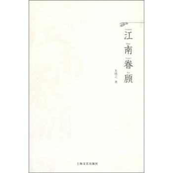 江南眷顾 PDF版下载