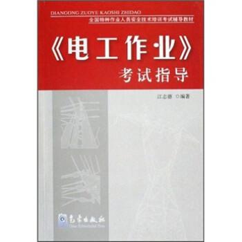 全国特种作业人员安全技术培训考试辅导教材:《电工作业》考试指导 PDF版下载