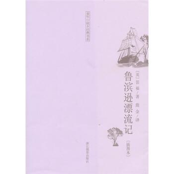 童年故乡经典书系:鲁滨逊漂流记 [7-10岁] 电子版