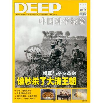 中国科学探险 在线阅读