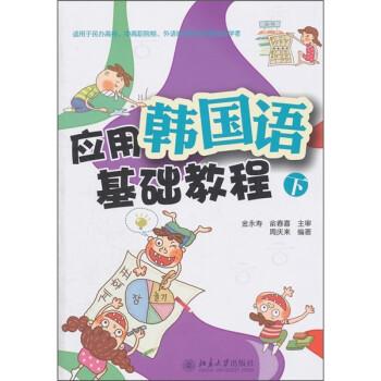 应用韩国语基础教程 下载