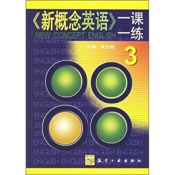 《新概念英语》一课一练3 版