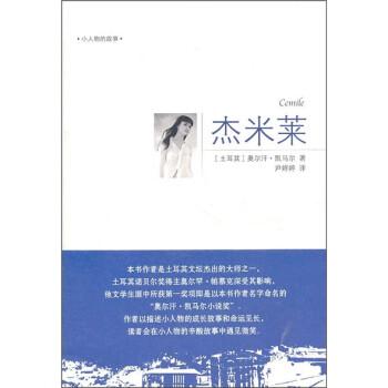 杰米莱 PDF版下载