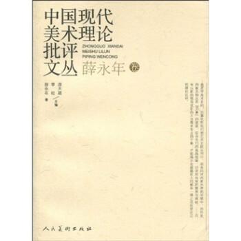 中国现代美术理论批评文丛·薛永年 PDF版下载