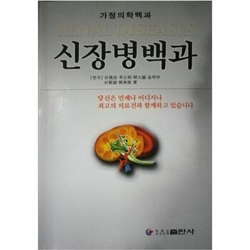 肾病百科 PDF电子版