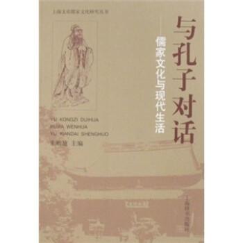 与孔子对话:儒家文化与现代生活 PDF版
