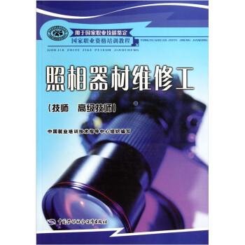 国家职业资格培训教程:照相器材维修工 电子书下载