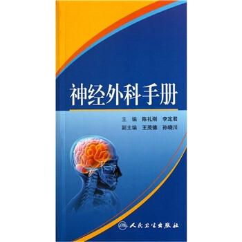 神经外科手册 PDF版