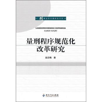 量刑程序规范化改革研究 电子版