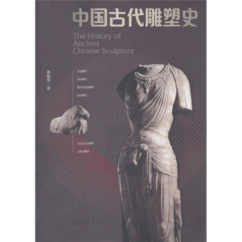 中国古代雕塑史  [The History of Ancient Chinese Sculpture] PDF版