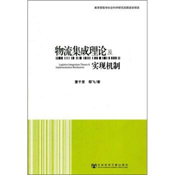 物流集成理论及实现机制 电子书下载