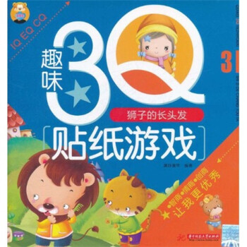 趣味3Q贴纸游戏3:狮子的长头发 [3-6岁] 电子书下载