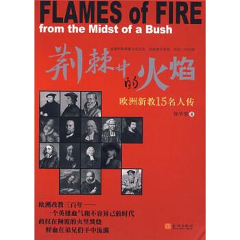 荆棘中的火焰:欧洲新教15名人传 试读