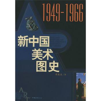 新中国美术图史 在线下载