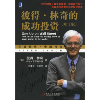 彼得?林奇的成功投资  [One Up on Wall Street:How to Use What You Already Know to Make Money in the Market] 在线阅