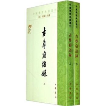 佛教典籍选刊:古尊宿语录 PDF电子版