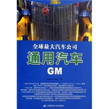 世界顶级企业传奇系列·全球最大汽车公司:通用汽车GM 电子书下载