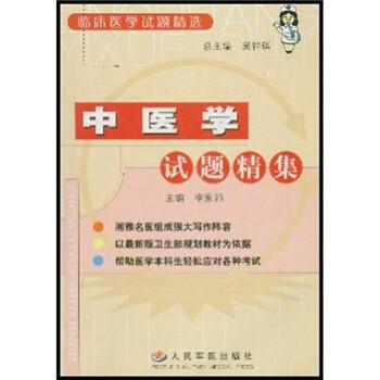 临床医学试题精选:中医学试题精集 电子版下载