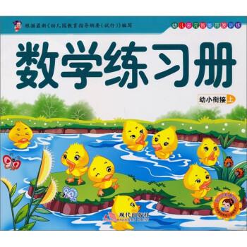 幼儿多元智能开发训练·幼小衔接:数学练习册 [3-6岁]