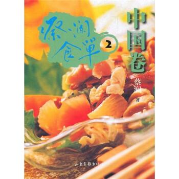 蔡澜食单2:中国卷 试读