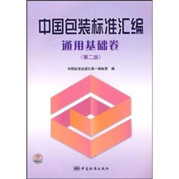 中国包装标准汇编:通用基础卷 电子版下载