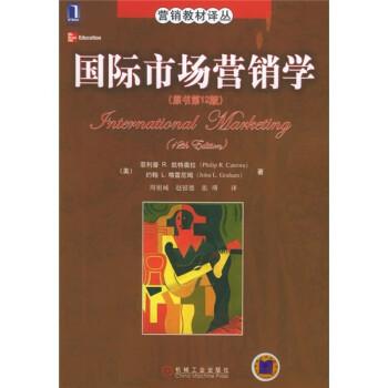 营销教材译丛:国际市场营销学 PDF版下载