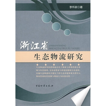 浙江省生态物流研究 PDF版