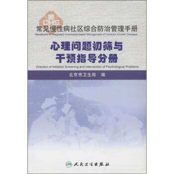 常见慢性病社区综合防治管理手册:心理问题初筛与干预指导分册  [Handbooks of Inte1grated Community-Based Management of Common Chroni