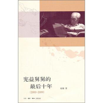 宪益舅舅的最后十年 在线下载