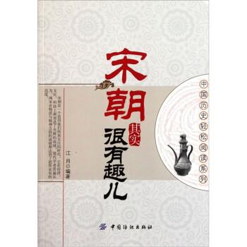 中国历史轻松阅读系列:宋朝其实很有趣儿 在线阅读