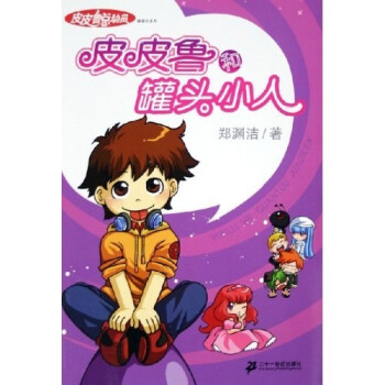 皮皮鲁总动员·银红系列:皮皮鲁和罐头小人 [7-10岁] PDF电子版