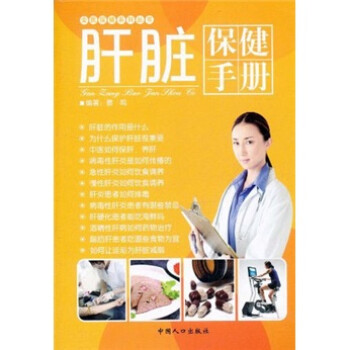 肝脏保健手册 电子版