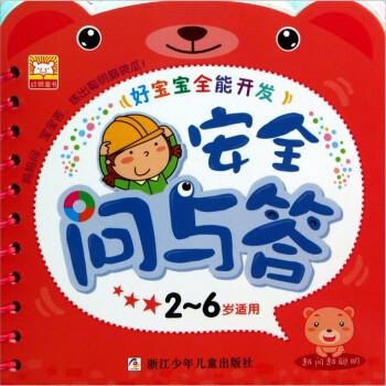 好宝宝全能开发:安全问与答 [3-6岁] 在线阅读