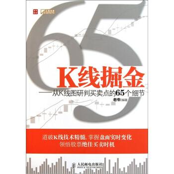 K线掘金:从K线图研判买卖点的65个细节 电子版下载