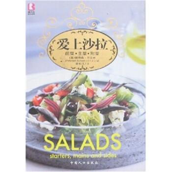 爱上沙拉:前菜·主菜·附菜 电子版下载